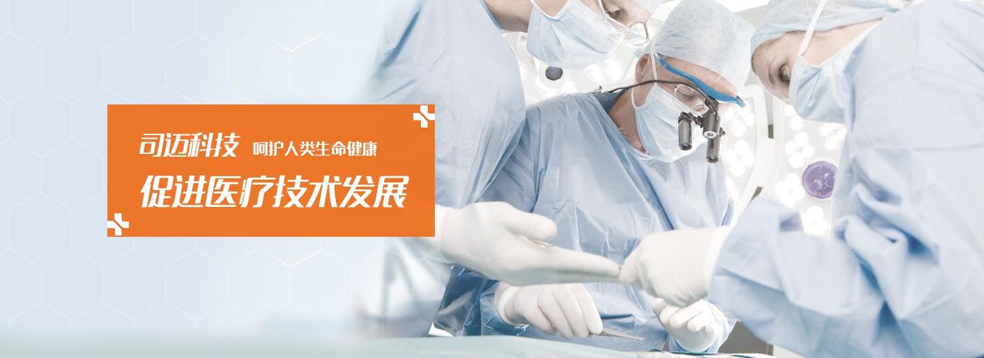 促进医疗科技发展