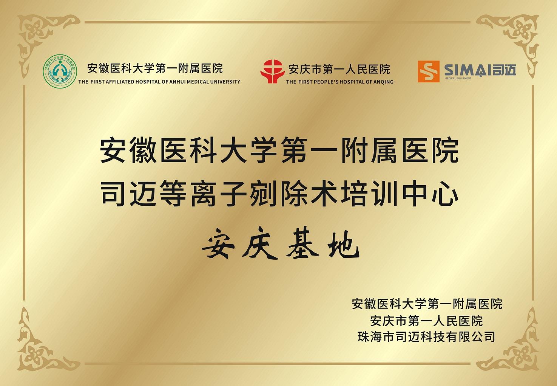 安徽医科大学第一附属医院培训中心安庆基地