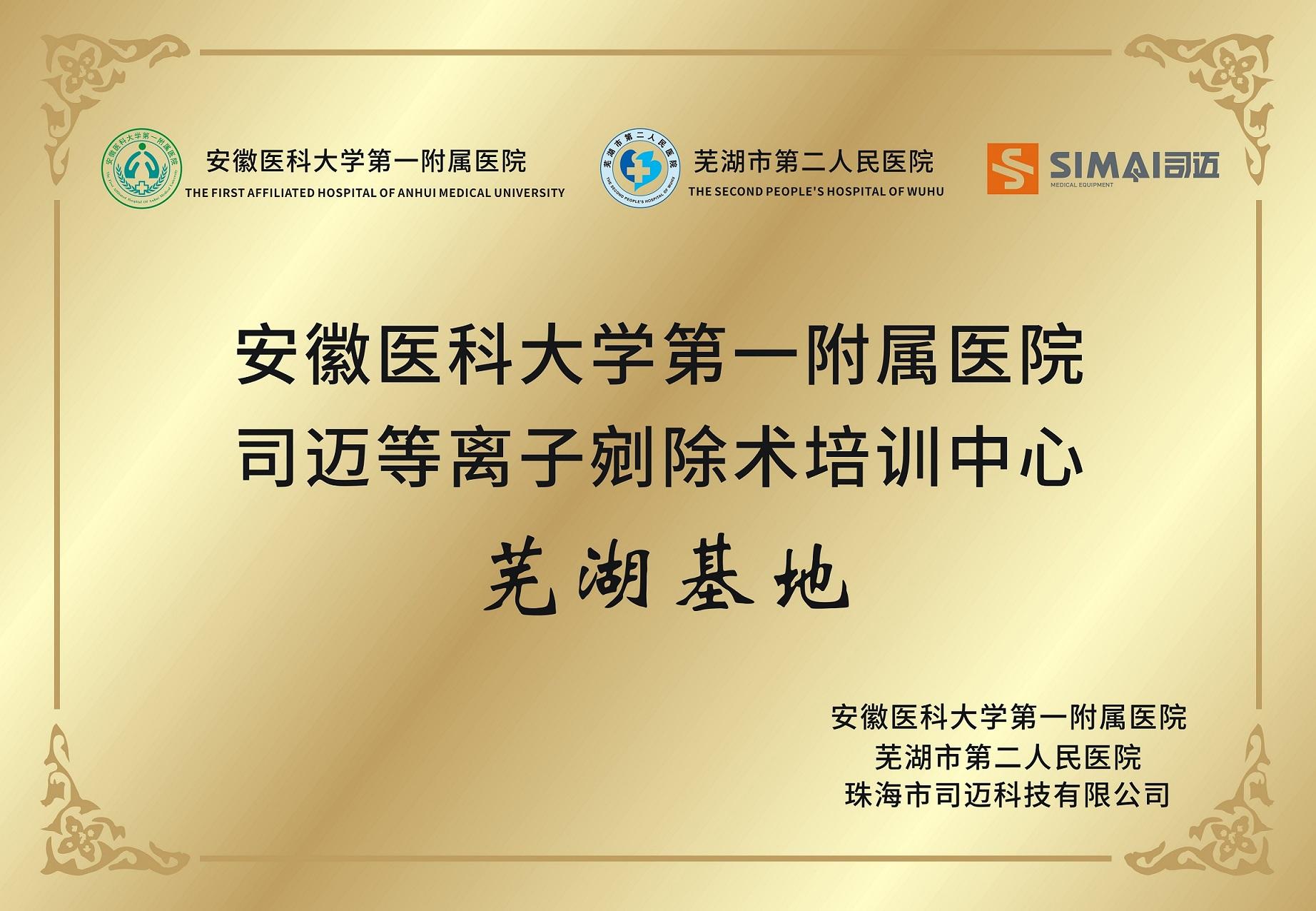 安徽医科大学第一附属医院培训中心芜湖基地