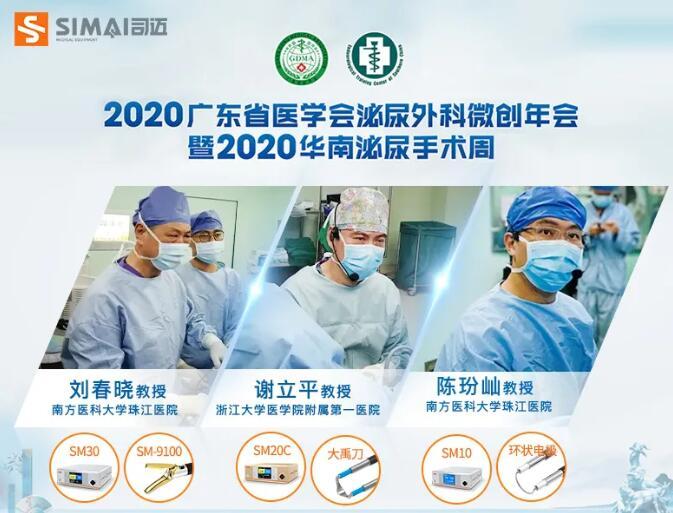 华南泌尿手术周 亚搏体育官网登录科技展风采