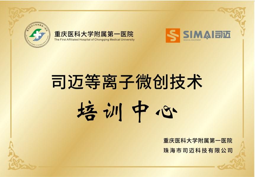 重庆医科大学附属第一医院培训中心