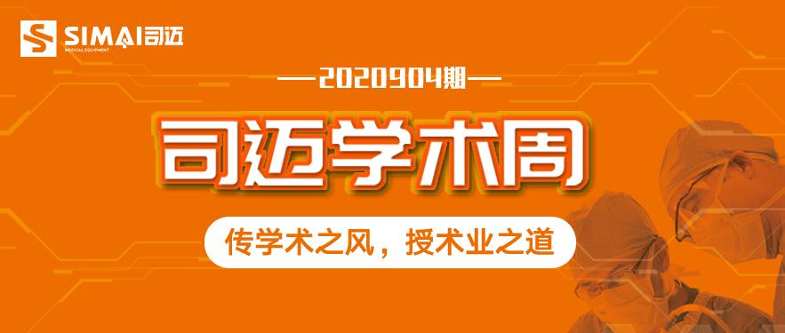 SIMAI学术周 |2020904期精彩回顾