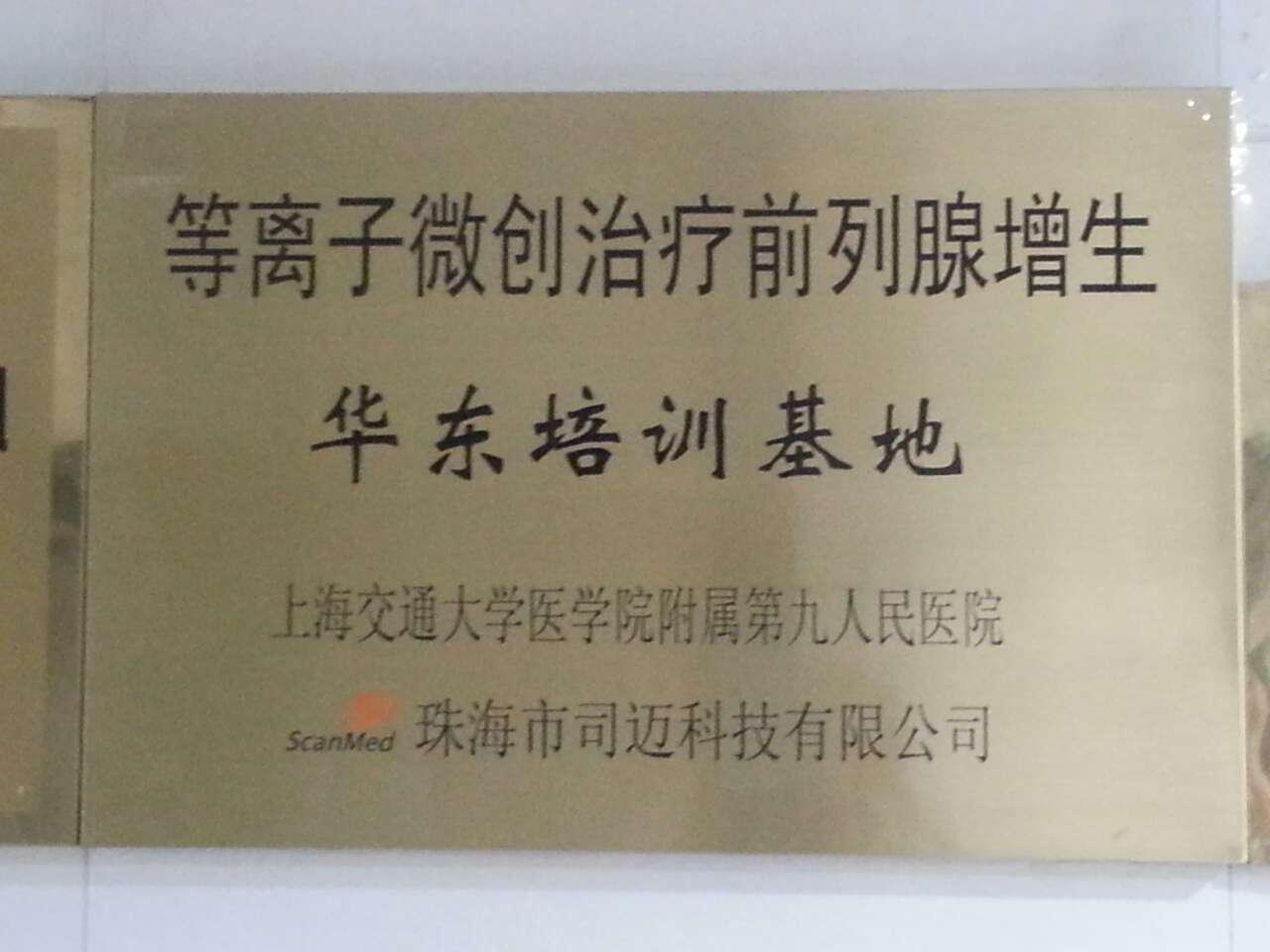 上海九院华东亚搏体育官网登录_亚搏体育首页_亚搏体育彩票官方网站