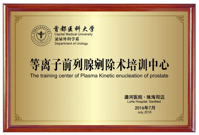 首都医科大学潞河医院培训中心