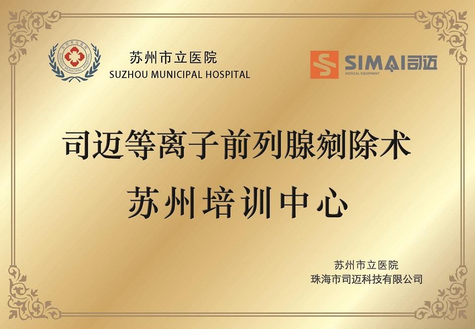 苏州市立医院培训中心